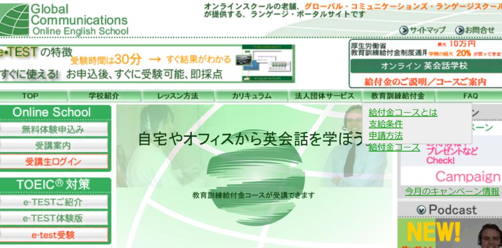 オンライン英会話スクール グローバル・コミュニケーションズ