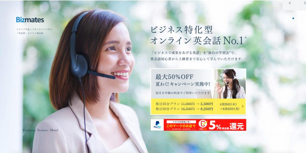 オンラインで学ぶ高品質ビジネス英会話 Bizmates(ビズメイツ)