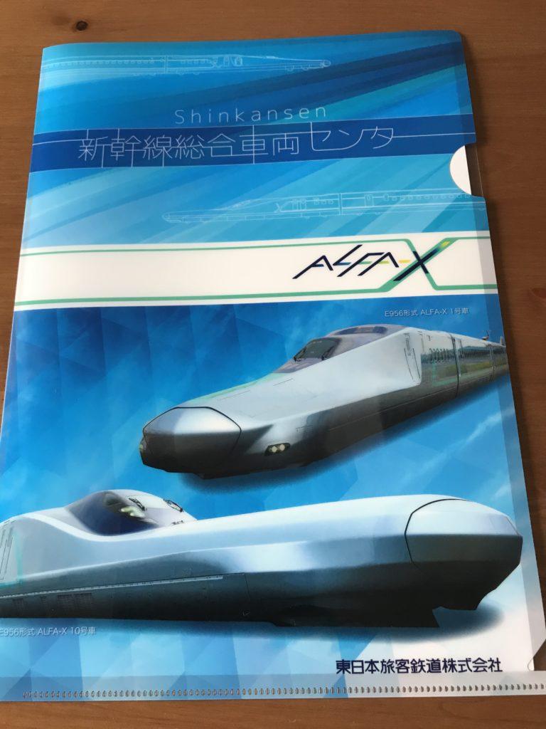 ALFA-Xファイル