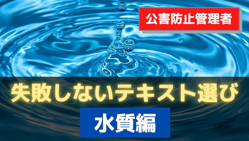 失敗しないテキスト選び-水質編