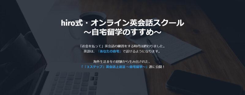 hiro式・オンライン英会話スクール